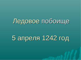 Ледовое побоище 5 апреля 1242 год