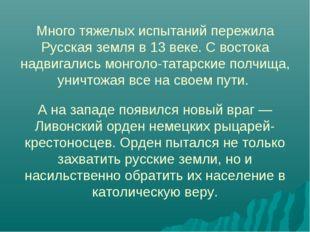 Много тяжелых испытаний пережила Русская земля в 13 веке. С востока надвигали
