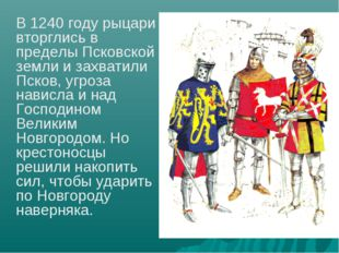 В 1240 году рыцари вторглись в пределы Псковской земли и захватили Псков, уг