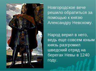 Новгородское вече решило обратиться за помощью к князю Александру Невскому.