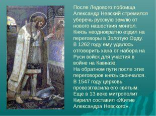 После Ледового побоища Александр Невский стремился уберечь русскую землю от н