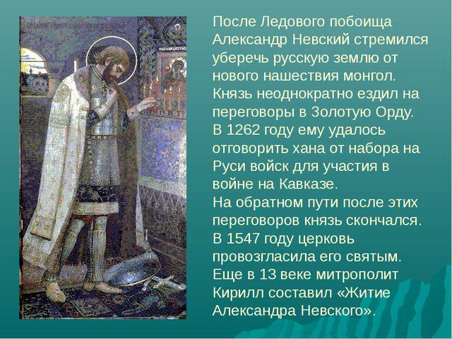 После Ледового побоища Александр Невский стремился уберечь русскую землю от н...