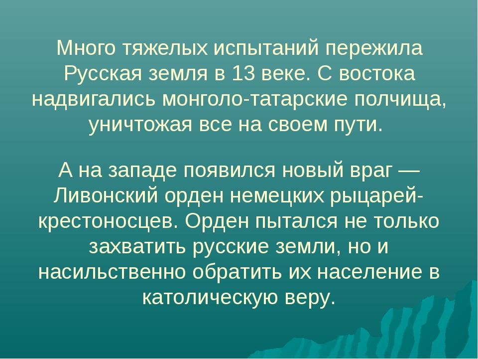 Много тяжелых испытаний пережила Русская земля в 13 веке. С востока надвигали...
