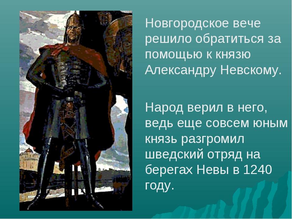 Новгородское вече решило обратиться за помощью к князю Александру Невскому....