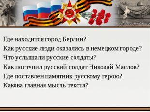 Где находится город Берлин? Как русские люди оказались в немецком городе? Что