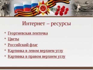 Интернет – ресурсы Георгиевская ленточка Цветы Российский флаг Картинка в лев