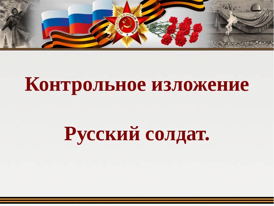 Контрольное изложение Русский солдат.