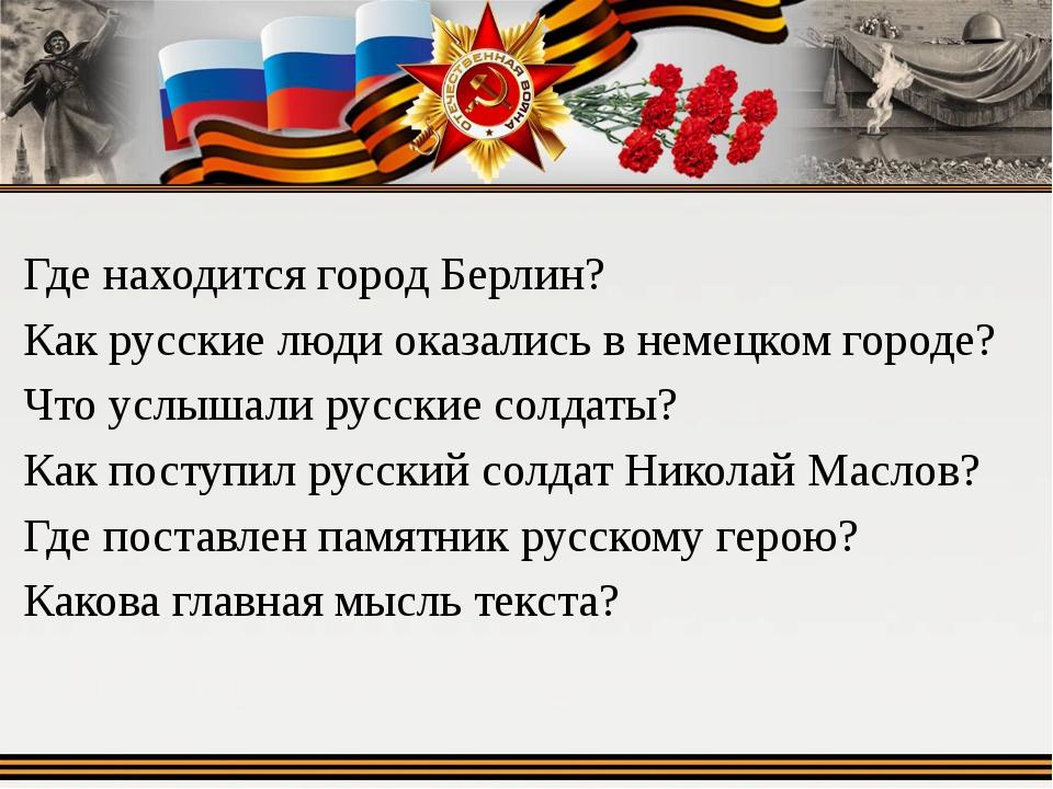 Где находится город Берлин? Как русские люди оказались в немецком городе? Что...