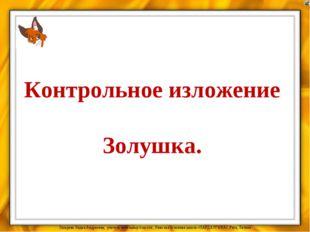 Контрольное изложение Золушка. Лазарева Лидия Андреевна, учитель начальных кл