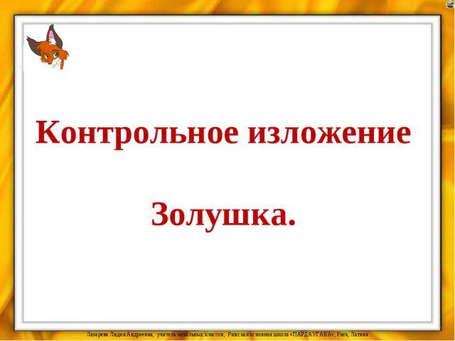 Контрольное изложение Золушка. Лазарева Лидия Андреевна, учитель начальных кл...