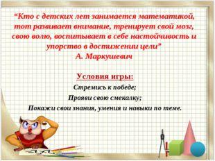 """""""Кто с детских лет занимается математикой, тот развивает внимание, тренирует"""