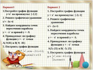 Вариант1 1.Постройте график функции y=x2 на промежутке [-2;2] 2. Решите графи