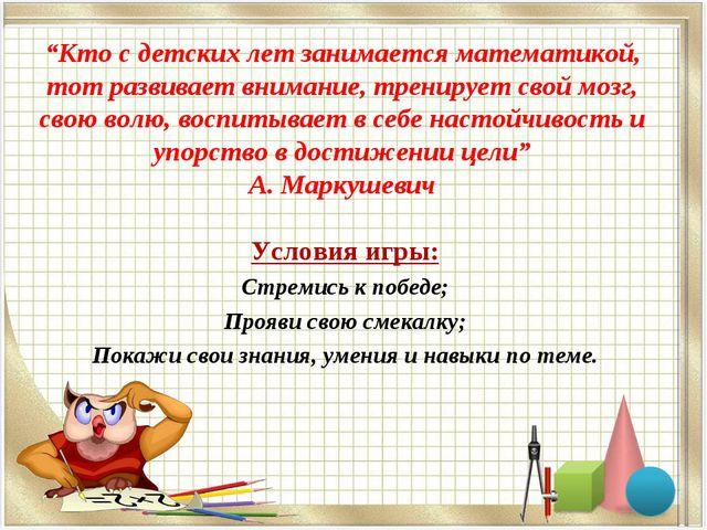 """""""Кто с детских лет занимается математикой, тот развивает внимание, тренирует..."""