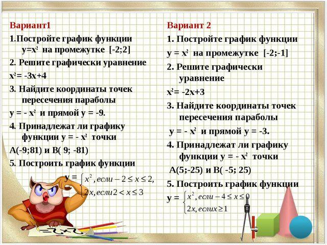 Вариант1 1.Постройте график функции y=x2 на промежутке [-2;2] 2. Решите графи...