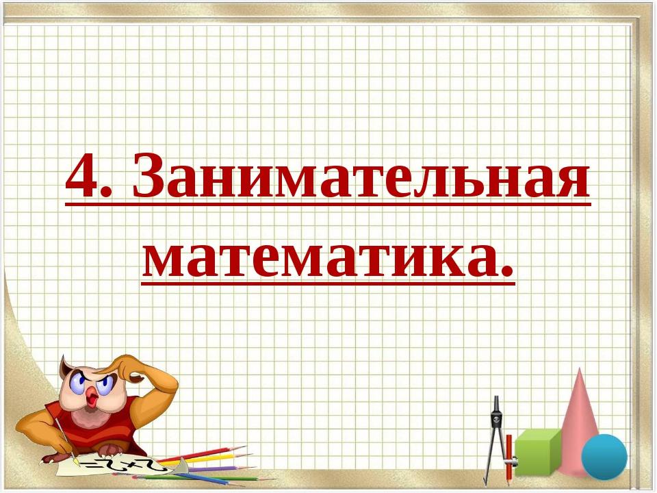 4. Занимательная математика.