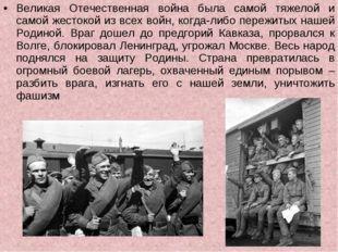 Великая Отечественная война была самой тяжелой и самой жестокой из всех войн,