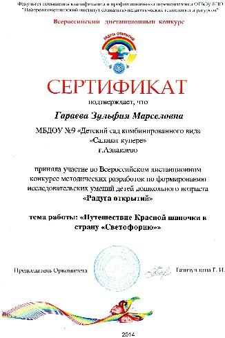 D:\конкурс зеленый огонек 2015 год\дипломы по пдд Гараева\дипломы за 2012-2016 год\дипломы 2014 год\ПДД СЕРТИФ..jpg
