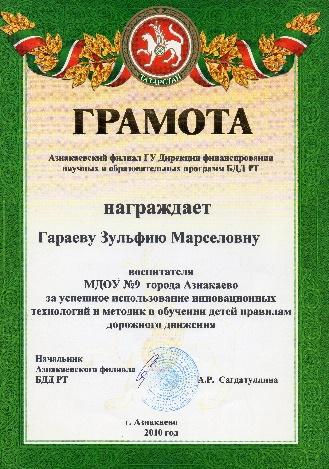 D:\конкурс зеленый огонек 2015 год\дипломы по пдд Гараева\дипломы за 2006-2011 годы\2010 год диплом\ПДД.jpg