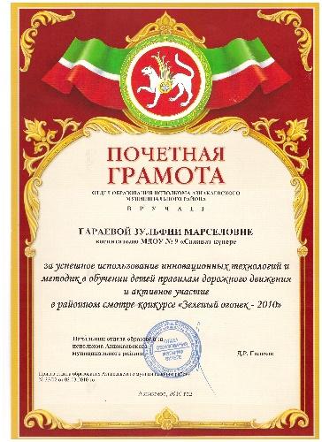 D:\конкурс зеленый огонек 2015 год\дипломы по пдд Гараева\дипломы за 2006-2011 годы\2010 год диплом\2010 ПДД.jpg