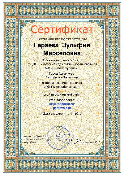 D:\ЗУЛЬФИЯ Г\атестация\мои документы зульфия\персональный сайт документ мой\сертификат.png