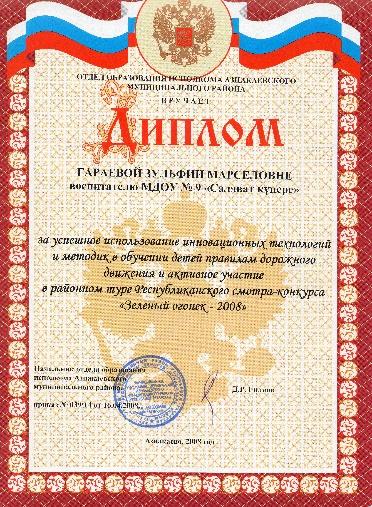 D:\конкурс зеленый огонек 2015 год\дипломы по пдд Гараева\дипломы за 2006-2011 годы\2008 год дипломы\ПДД.jpg
