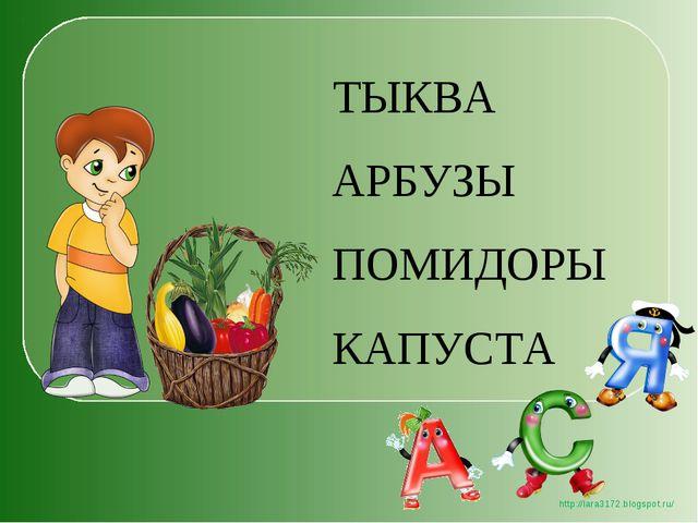 ТЫКВА АРБУЗЫ ПОМИДОРЫ КАПУСТА http://lara3172.blogspot.ru/