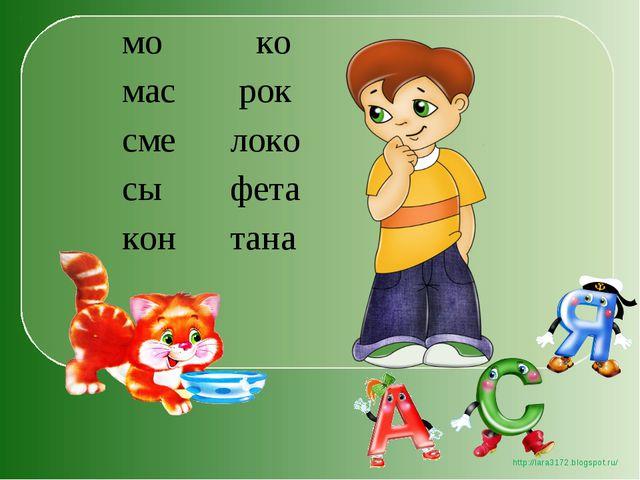 мо ко мас рок сме локо сы фета кон тана http://lara3172.blogspot.ru/