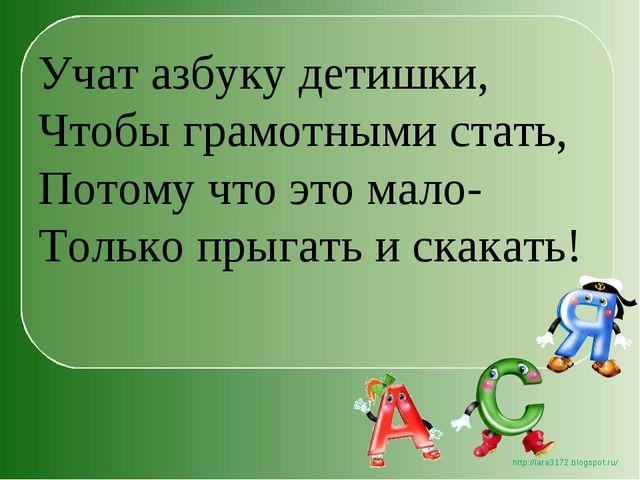 Учат азбуку детишки, Чтобы грамотными стать, Потому что это мало- Только прыг...