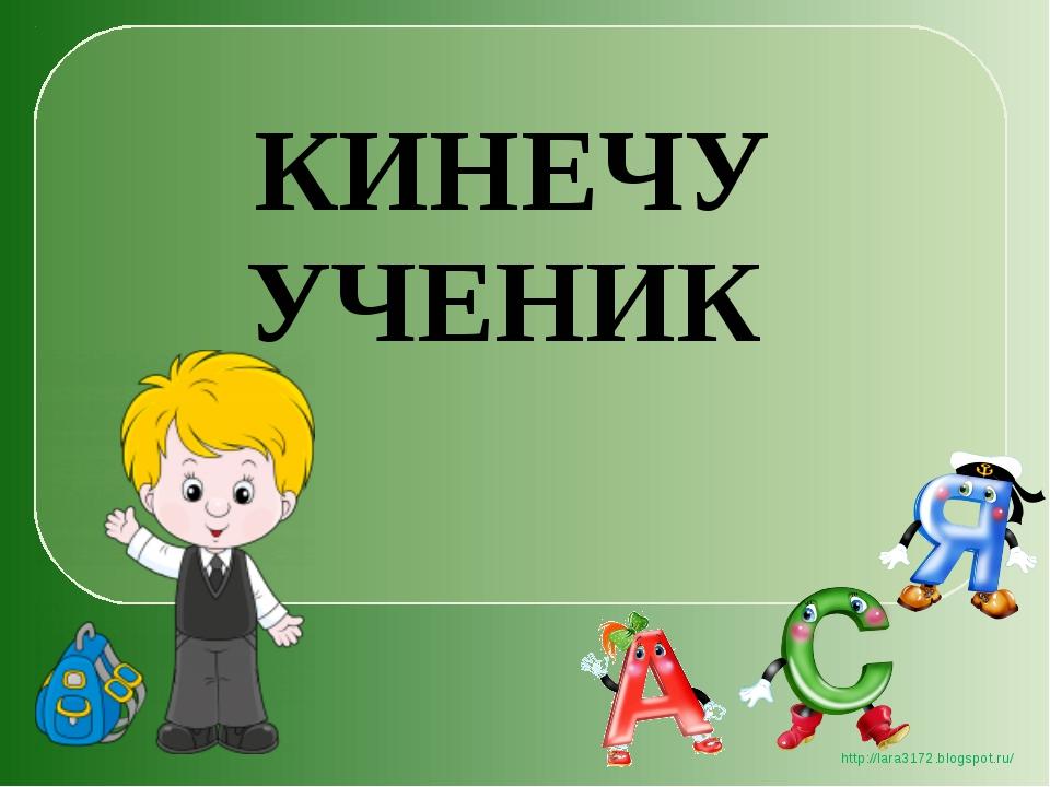 КИНЕЧУ УЧЕНИК http://lara3172.blogspot.ru/
