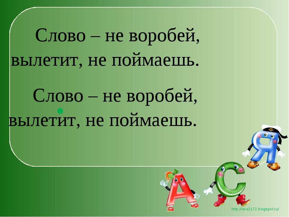 Слово – не воробей, вылетит, не поймаешь. Слово – не воробей, вылетит, не по...