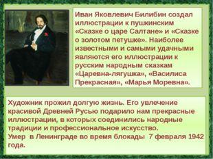 Художник прожил долгую жизнь. Его увлечение красивой Древней Русью подарило