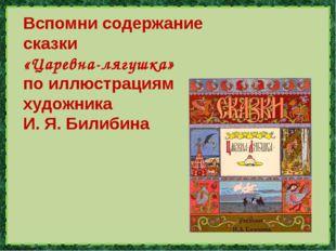 Вспомни содержание сказки «Царевна-лягушка» по иллюстрациям художника И. Я. Б