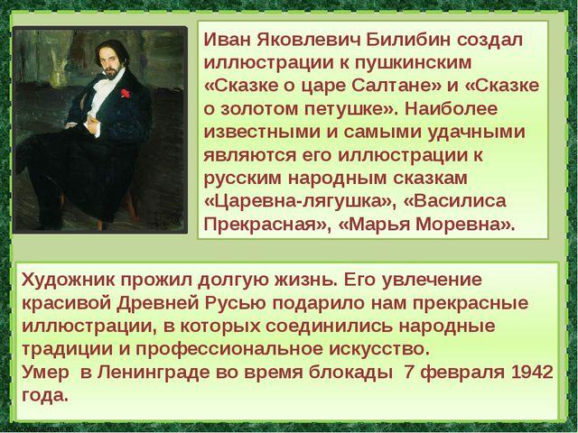 Художник прожил долгую жизнь. Его увлечение красивой Древней Русью подарило...