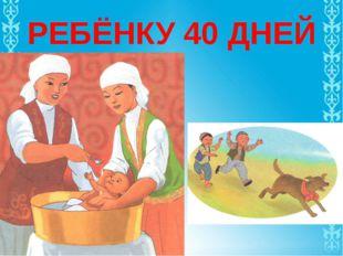 РЕБЁНКУ 40 ДНЕЙ