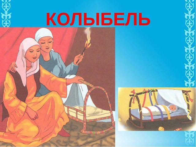 КОЛЫБЕЛЬ