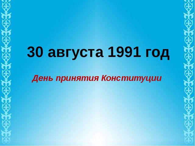 30 августа 1991 год День принятия Конституции