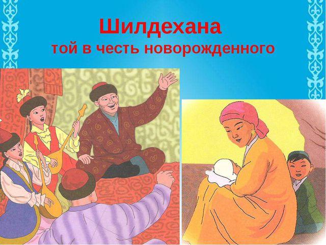 Шилдехана той в честь новорожденного