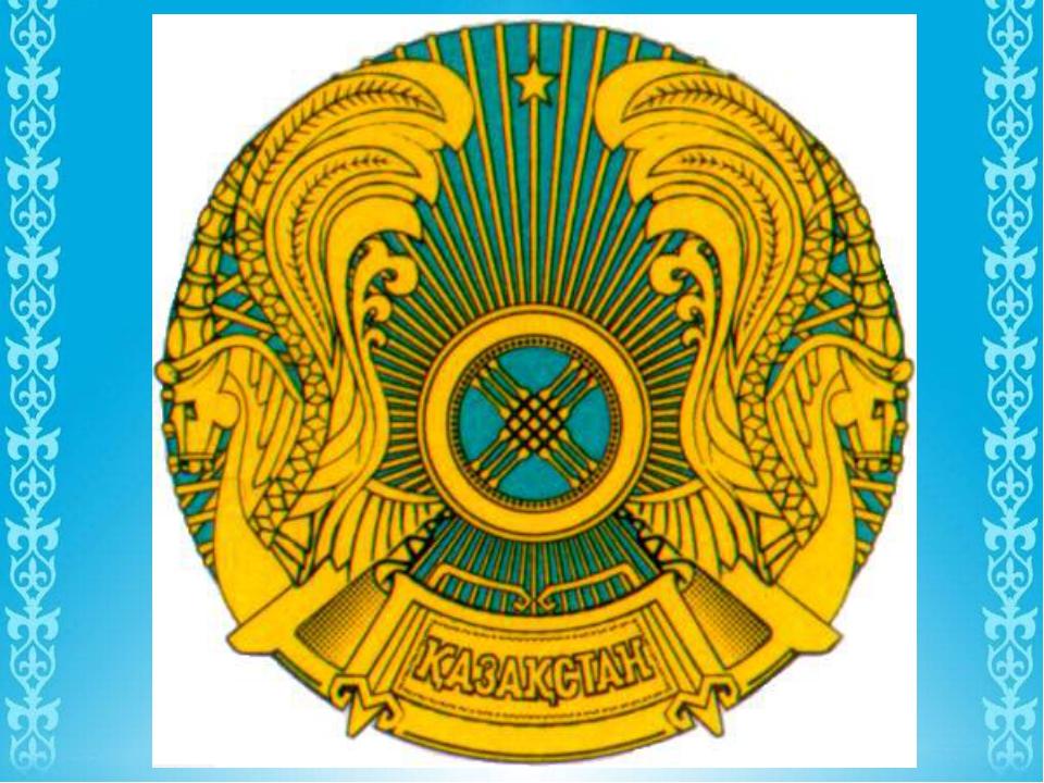 Картинки с флагом и гербом казахстана, гифки рыбалка