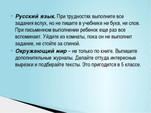 Русский язык. При трудностях выполните все задания вслух, но не пишите в учеб