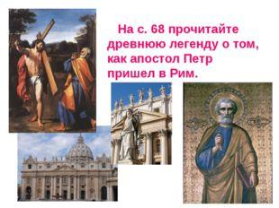 На с. 68 прочитайте древнюю легенду о том, как апостол Петр пришел в Рим.