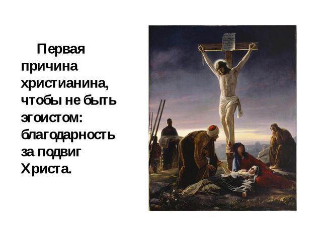 Первая причина христианина, чтобы не быть эгоистом: благодарность за подвиг...
