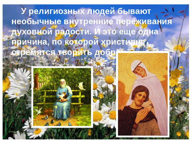 У религиозных людей бывают необычные внутренние переживания духовной радости...