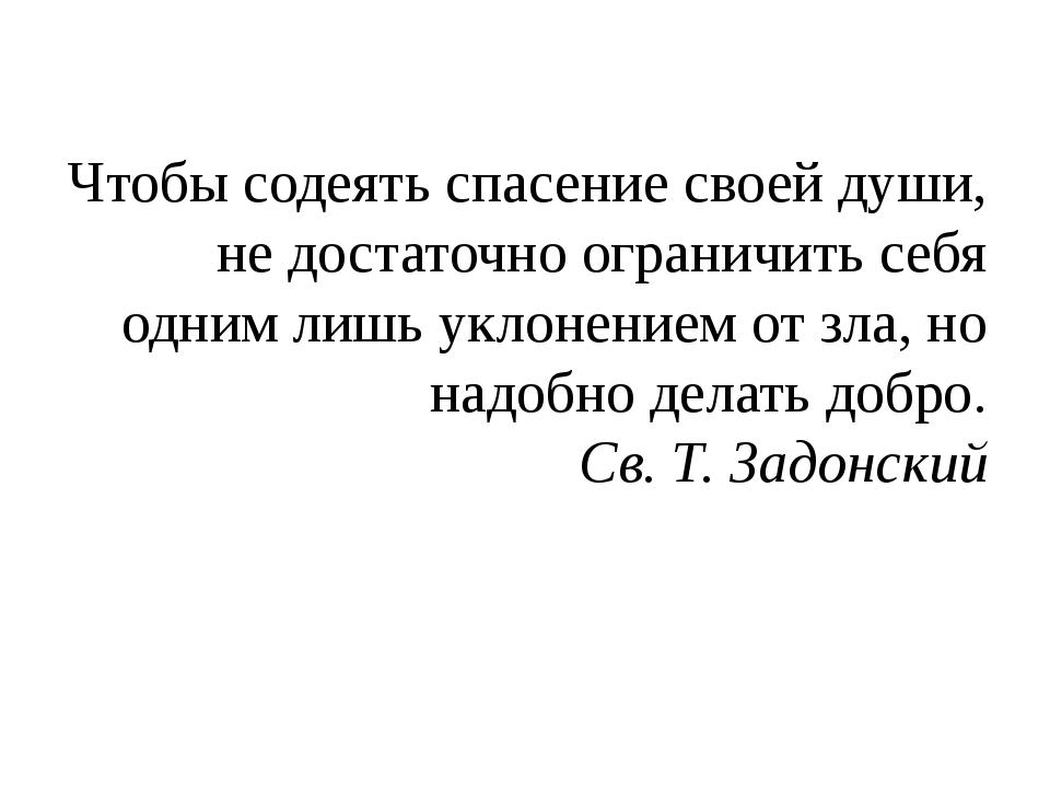 Чтобы содеять спасение своей души, не достаточно ограничить себя одним лишь у...