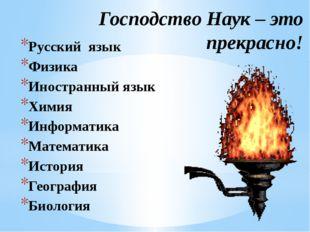 Господство Наук – это прекрасно! Русский язык Физика Иностранный язык Химия И