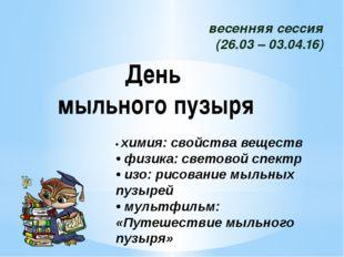 весенняя сессия (26.03 – 03.04.16) • химия: свойства веществ • физика: светов