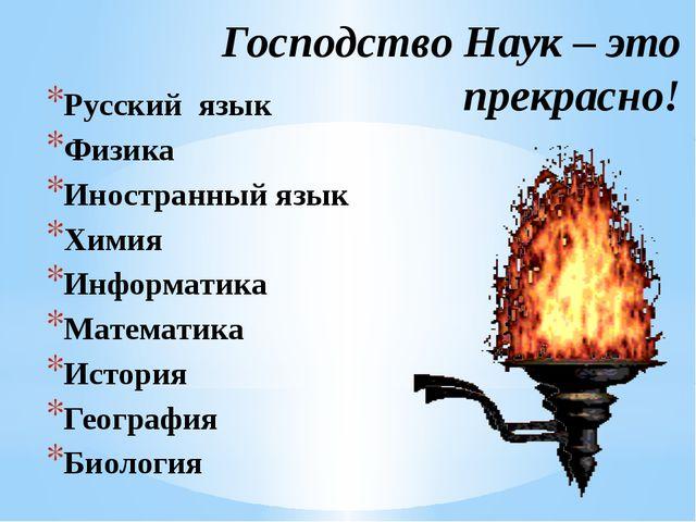 Господство Наук – это прекрасно! Русский язык Физика Иностранный язык Химия И...