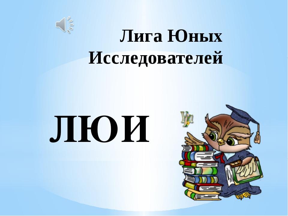 Лига Юных Исследователей ЛЮИ