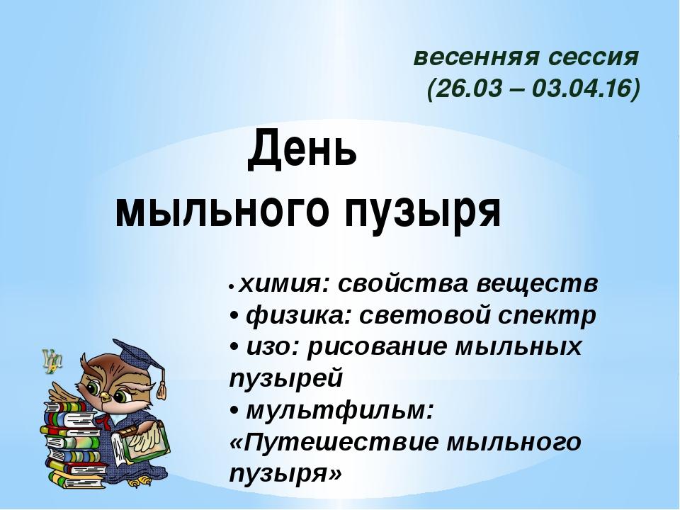 весенняя сессия (26.03 – 03.04.16) • химия: свойства веществ • физика: светов...