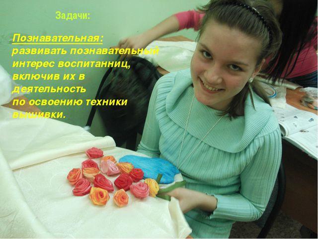 Задачи: Познавательная: развивать познавательный интерес воспитанниц, включив...