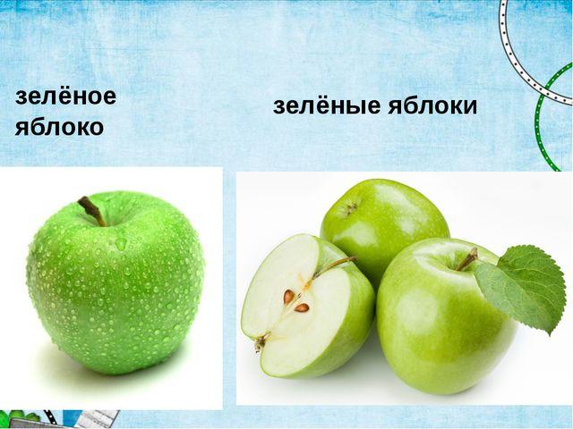 зелёное яблоко зелёные яблоки
